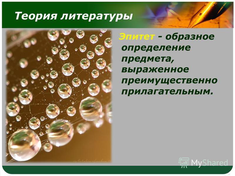 Теория литературы Эпитет - образное определение предмета, выраженное преимущественно прилагательным.