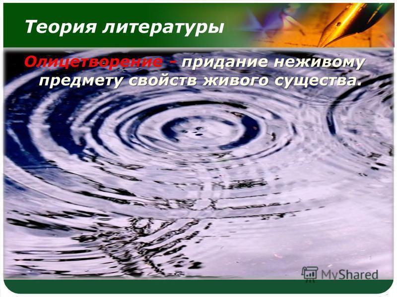 Теория литературы придание неживому предмету свойств живого существа Олицетворение - придание неживому предмету свойств живого существа.