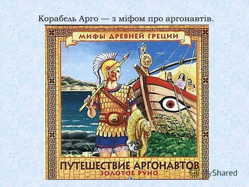 Корабель Арго з міфом про аргонавтів.