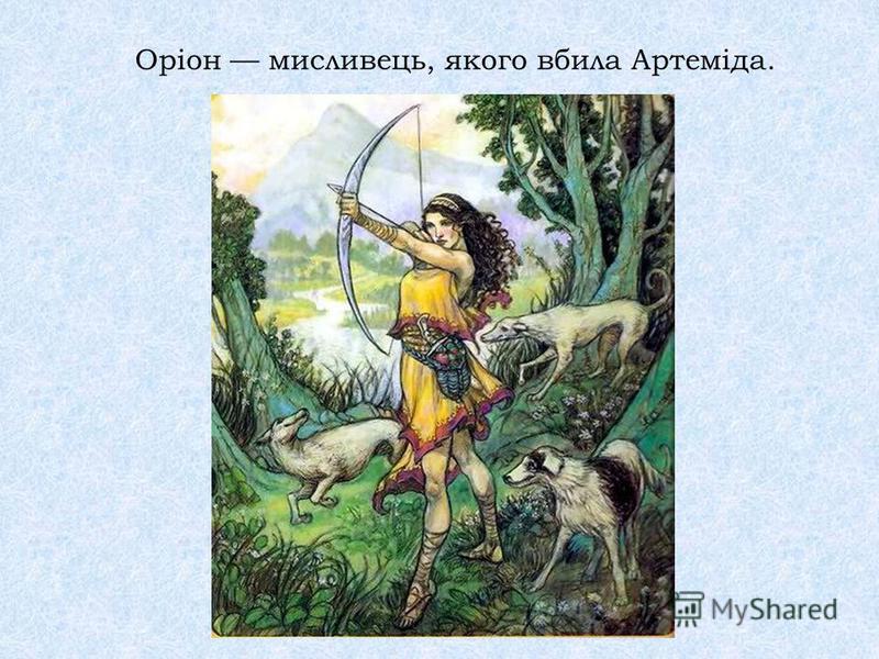 Оріон мисливець, якого вбила Артеміда.