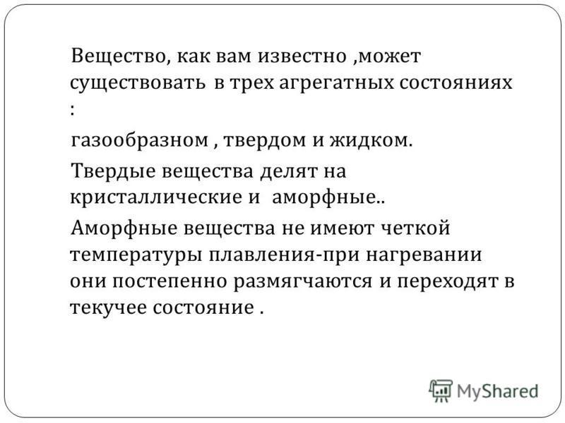 Работу выполнила учитель : Давыденко Оксана Васильевна Кристаллические решетки