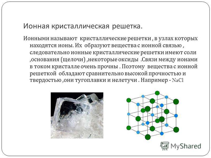 Кристаллические вещества Кристаллические вещества характеризуются правильным расположением составляющих их частиц в строго определенных точках пространства. При соединении этих точек прямыми линиями образуется пространственный каркас, называемый крис