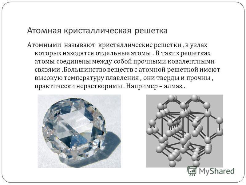 Ионная кристаллическая решетка. Ионными называют кристаллические решетки, в узлах которых находятся ионы. Их образуют вещества с ионной связью, следовательно ионные кристаллические решетки имеют соли, основания ( щелочи ), некоторые оксиды. Связи меж