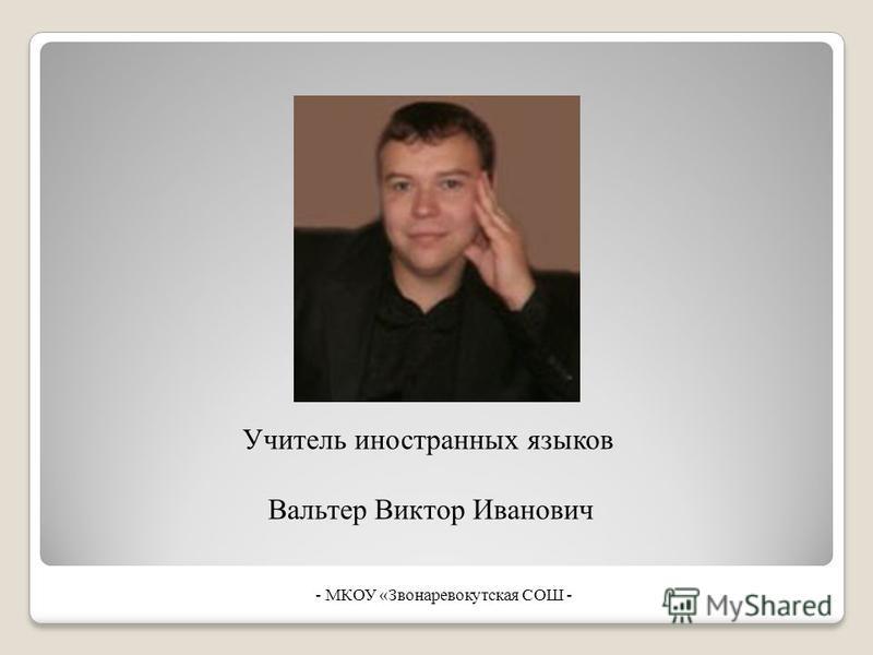 Учитель иностранных языков Вальтер Виктор Иванович