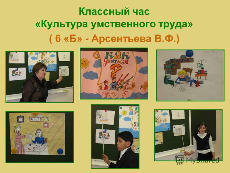 Классный час «Культура умственного труда» ( 6 «Б» - Арсентьева В.Ф.)