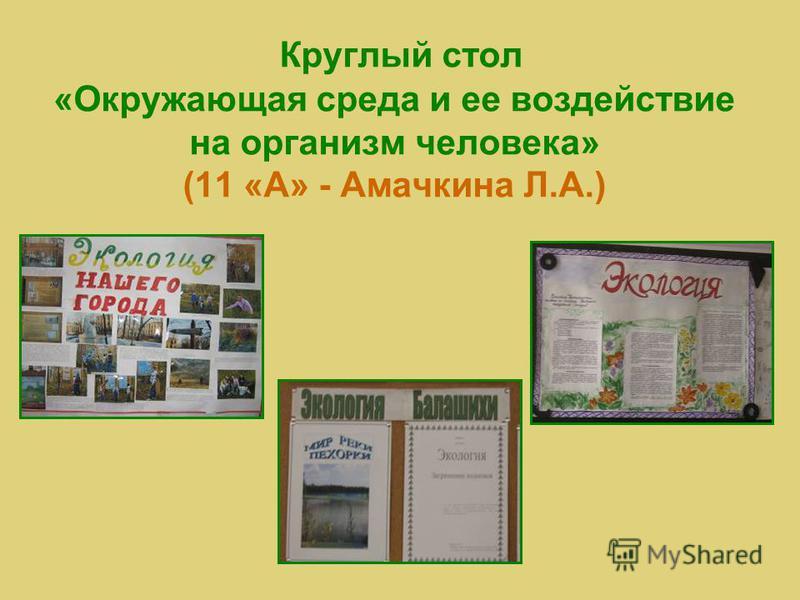 Круглый стол «Окружающая среда и ее воздействие на организм человека» (11 «А» - Амачкина Л.А.)