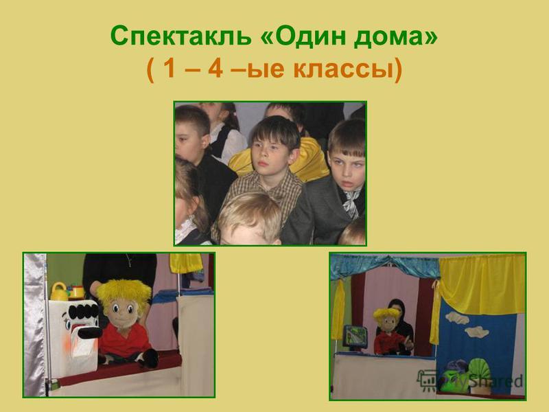 Спектакль «Один дома» ( 1 – 4 –ые классы)