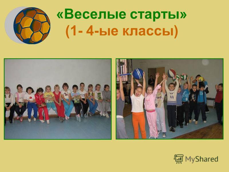 «Веселые старты» (1- 4-ые классы)