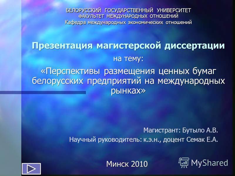 Презентация на тему Магистрант Бутыло А В Научный руководитель  1 Магистрант