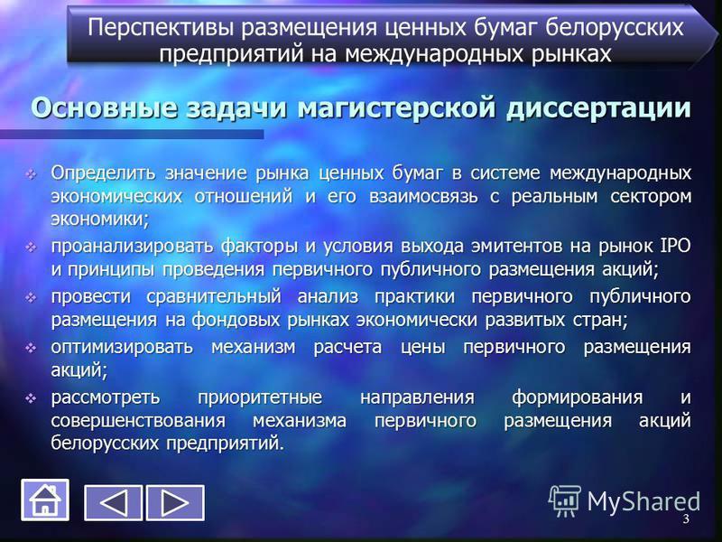 Основные задачи магистерской диссертации Перспективы размещения ценных бумаг белорусских предприятий на международных рынках Определить значение рынка ценных бумаг в системе международных экономических отношений и его взаимосвязь с реальным сектором