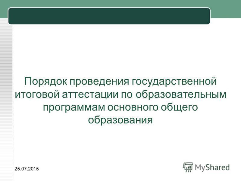 Порядок проведения государственной итоговой аттестации по образовательным программам основного общего образования 25.07.2015