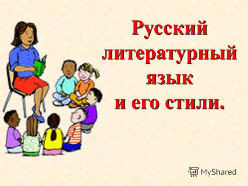 Русский литературный язык и его стили.