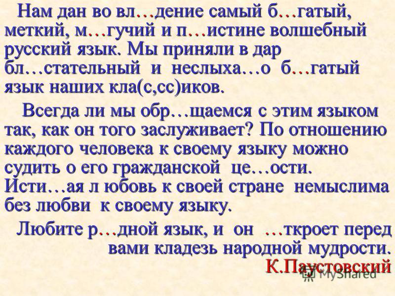 Нам дан во вл…дение самый б…бобобобогатый, меткий, м…жжгучий и п…истине волшебный русский язык. Мы приняли в дар бл…стательный и неслыха…о б…бобобобогатый язык наших кла(с,сс)иков. Нам дан во вл…дение самый б…бобобобогатый, меткий, м…жжгучий и п…исти