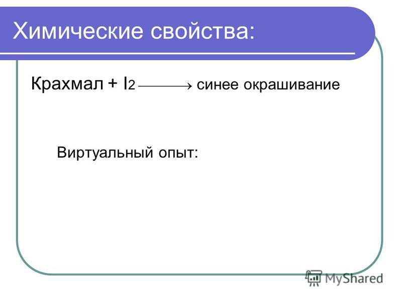 Химические свойства: Крахмал + I 2 синее окрашивание Виртуальный опыт: