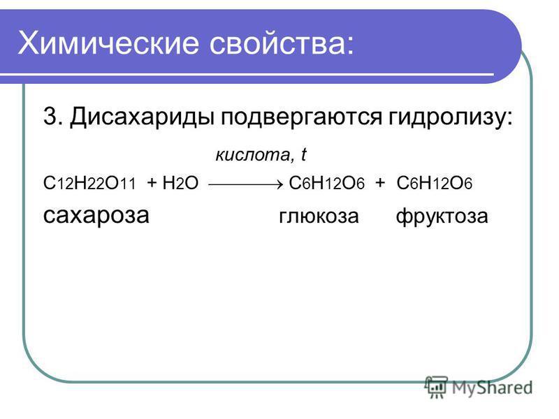 Химические свойства: 3. Дисахариды подвергаются гидролизу: кислота, t С 12 Н 22 О 11 + Н 2 О С 6 Н 12 О 6 + С 6 Н 12 О 6 сахароза глюкоза фруктоза