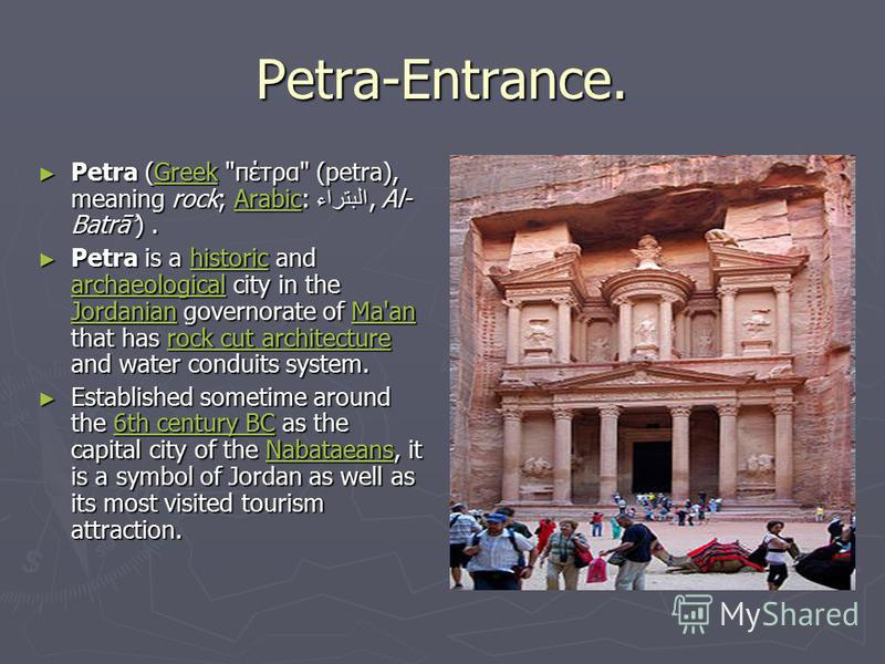 Petra-Entrance. Petra (Greek