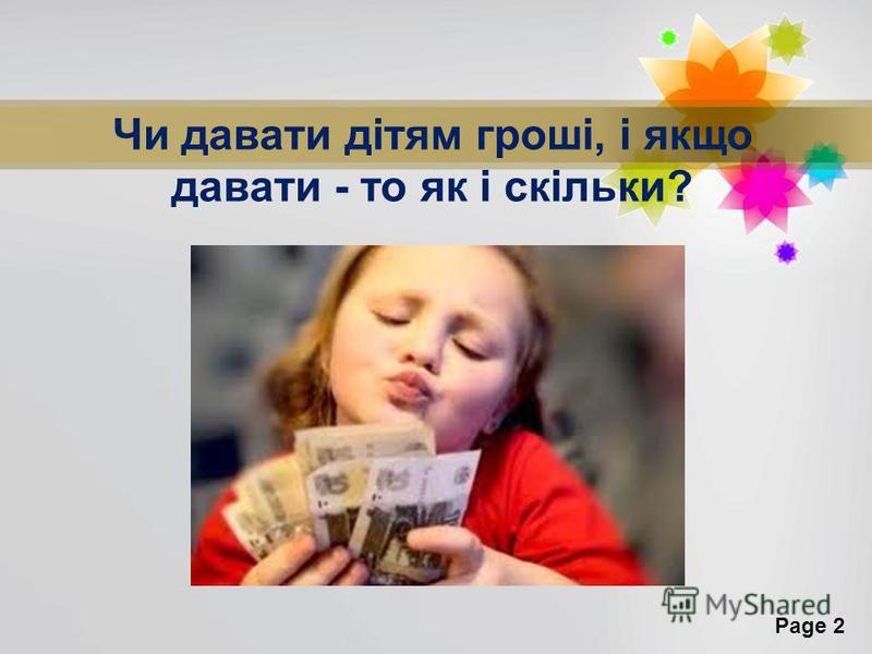 Page 2 Чи давати дітям гроші, і якщо давати - то як і скільки?