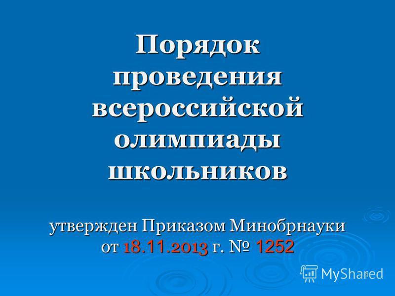 1 Порядок проведения всероссийской олимпиады школьников утвержден Приказом Минобрнауки от 18.11. 2013 г. 1252