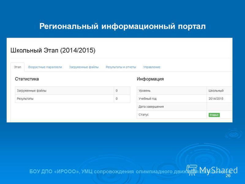 26 Региональный информационный портал БОУ ДПО «ИРООО», УМЦ сопровождения олимпиадного движения школьников