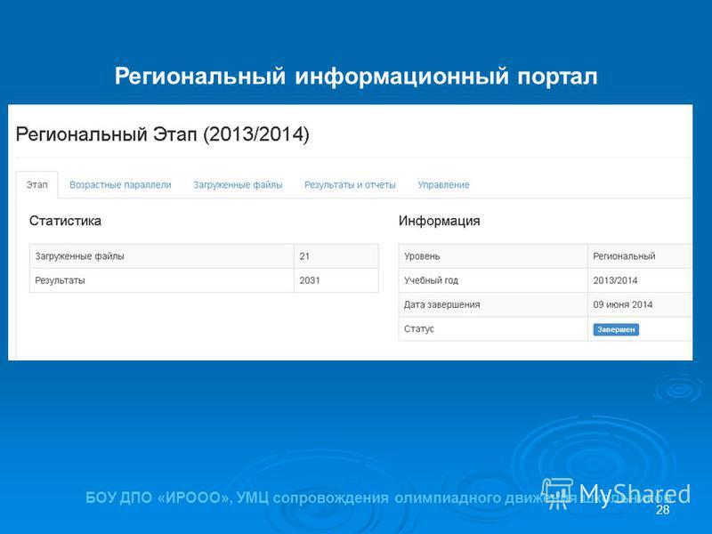 28 Региональный информационный портал БОУ ДПО «ИРООО», УМЦ сопровождения олимпиадного движения школьников