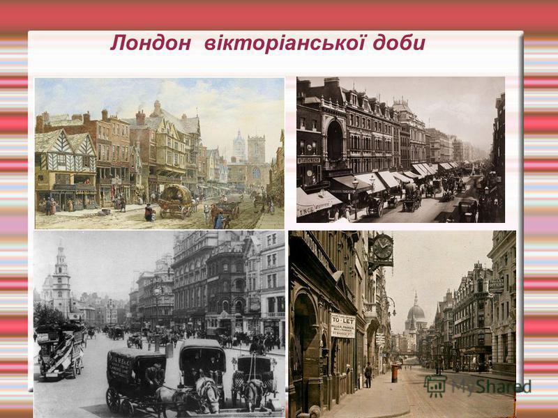 Лондон вікторіанської доби