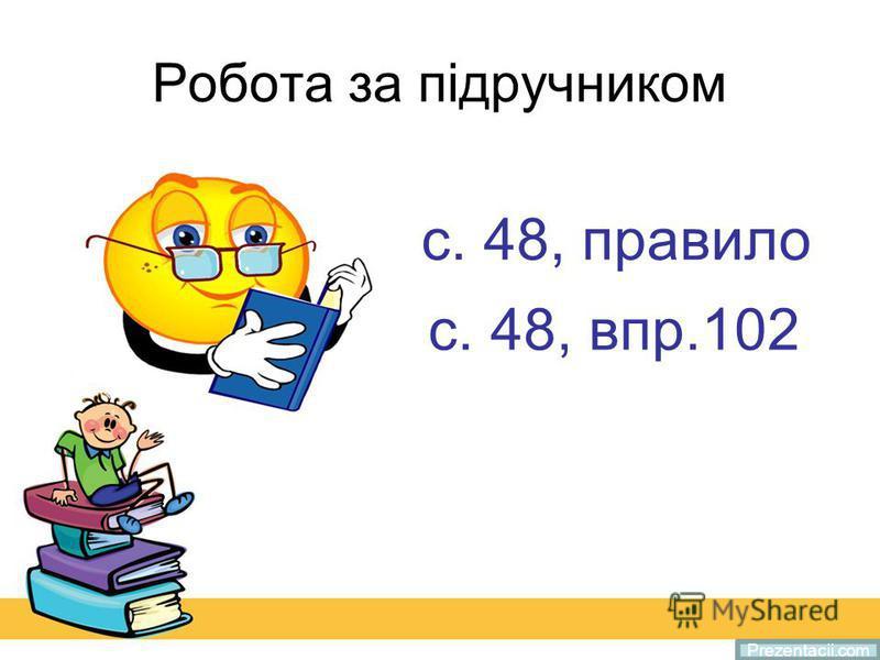 Prezentacii.com Робота за підручником с. 48, правило с. 48, впр.102
