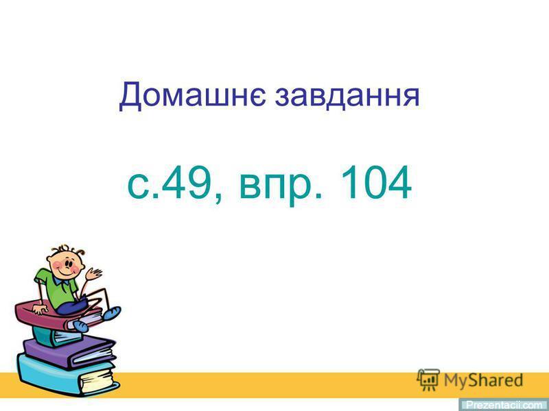 Prezentacii.com Домашнє завдання с.49, впр. 104