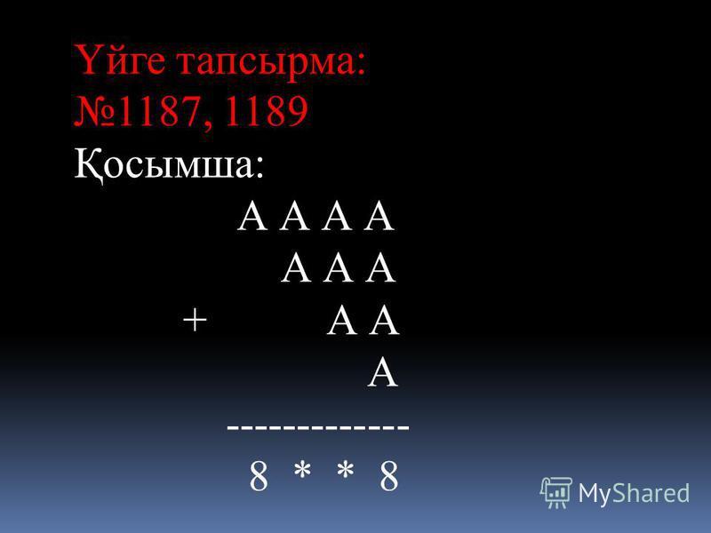 Үйге тапсырма: 1187, 1189 Қосымша: А А А А А А А + А А А ------------- 8 * * 8