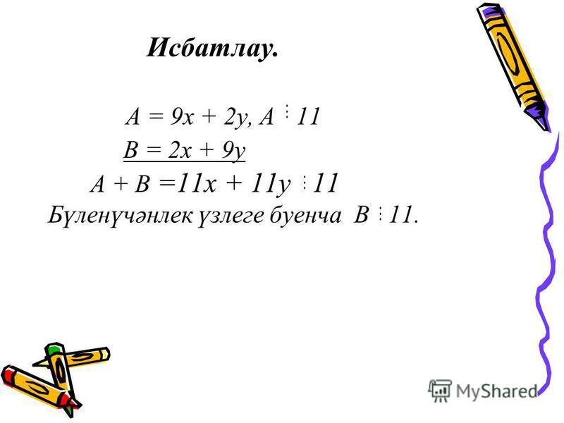 Исбатлау. А = 9 х + 2 у, А 11 В = 2 х + 9 у А + В =11 х + 11 у 11 Бүленүчәнлек үзлеге буенча В 11.
