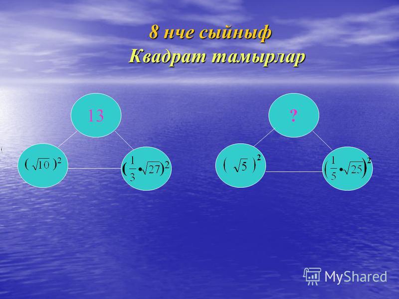8 нче сыйныф Квадрат тамырлар 8 нче сыйныф Квадрат тамырлар 13? ()2)2 ( )2)2 2 2