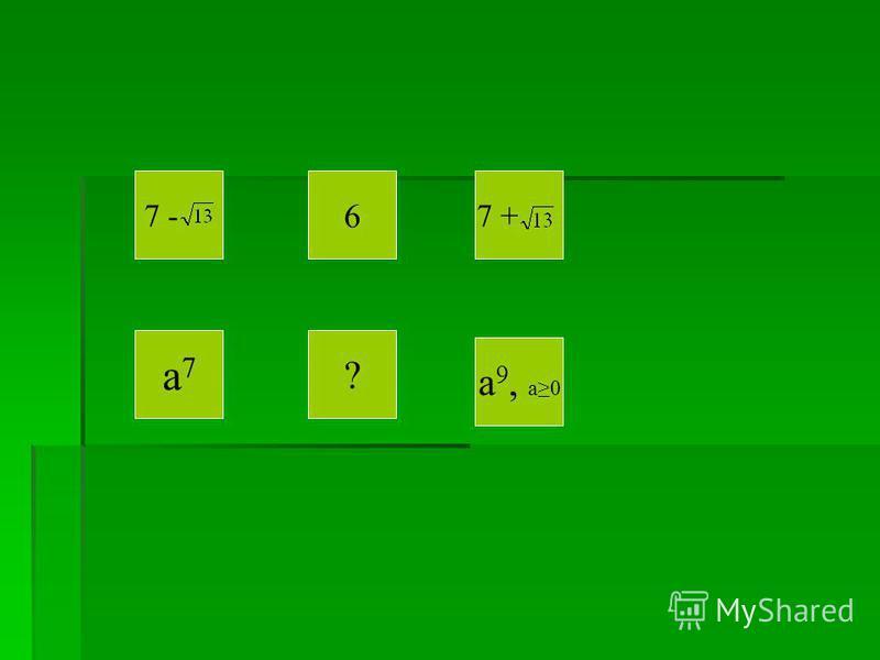 6 7 -7 + а 7 а 7 ? а 9, а 0