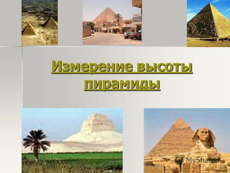 Измерение высоты пирамиды Измерение высоты пирамиды