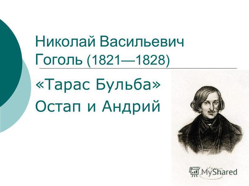 Николай Васильевич Гоголь (18211828) «Тарас Бульба» Остап и Андрий