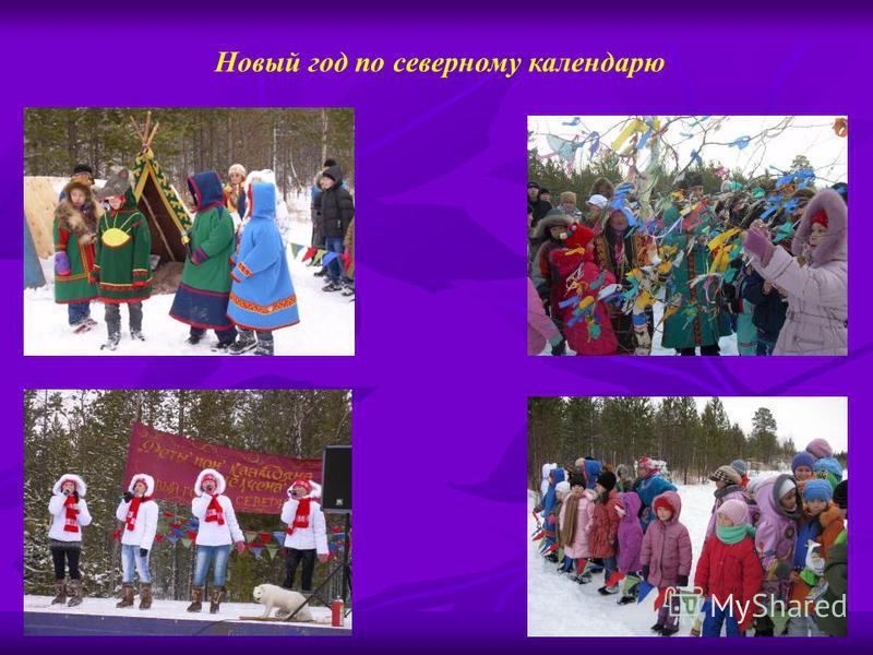 Новый год по северному календарю