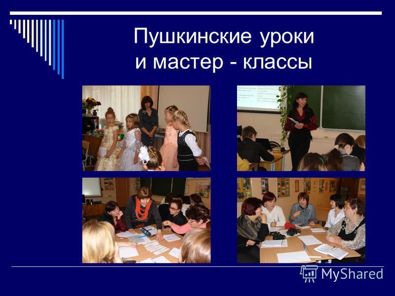 Пушкинские уроки и мастер - классы