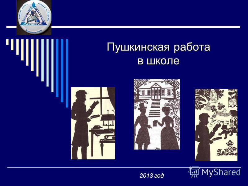 Пушкинская работа в школе 2013 год