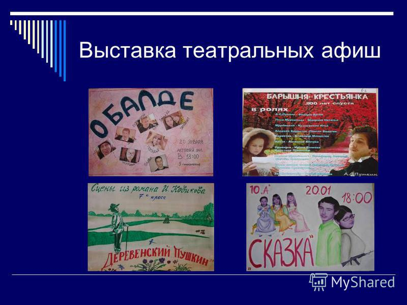 Выставка театральных афиш