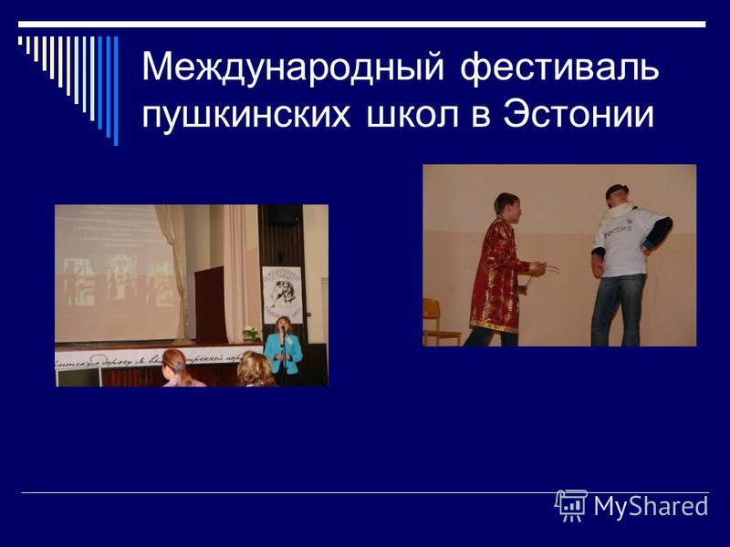 Международный фестиваль пушкинских школ в Эстонии
