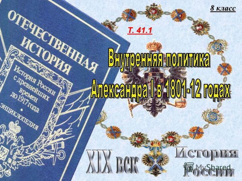 Т. 41.1 8 класс