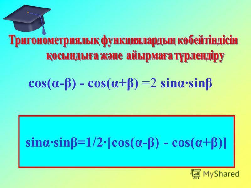 cos(α-β) - cos(α+β) =2 sinα·sinβ sinα·sinβ=1/2·[cos(α-β) - cos(α+β)]