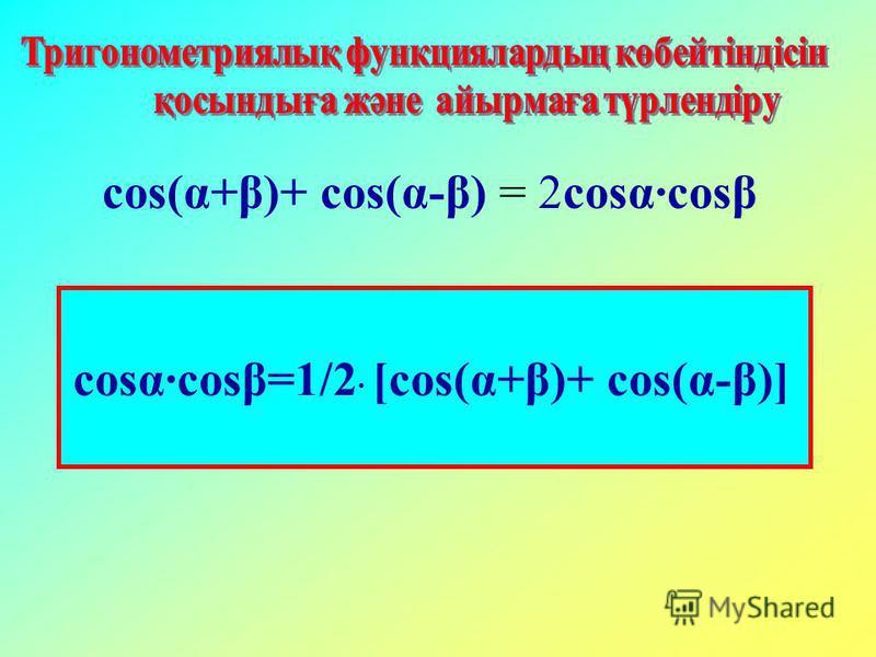 cos(α+β)+ cos(α-β) = 2cosα·cosβ cosα·cosβ=1/2 · [cos(α+β)+ cos(α-β)]