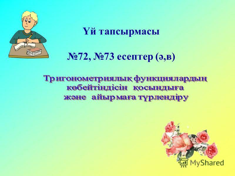 Үй тапсырмасы 72, 73 есептер (ә,в)