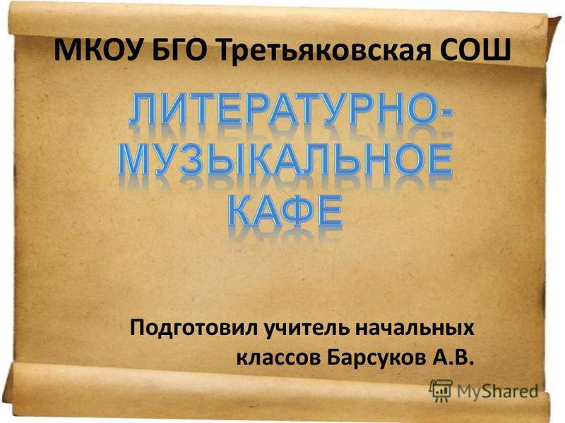 МКОУ БГО Третьяковская СОШ Подготовил учитель начальных классов Барсуков А.В.