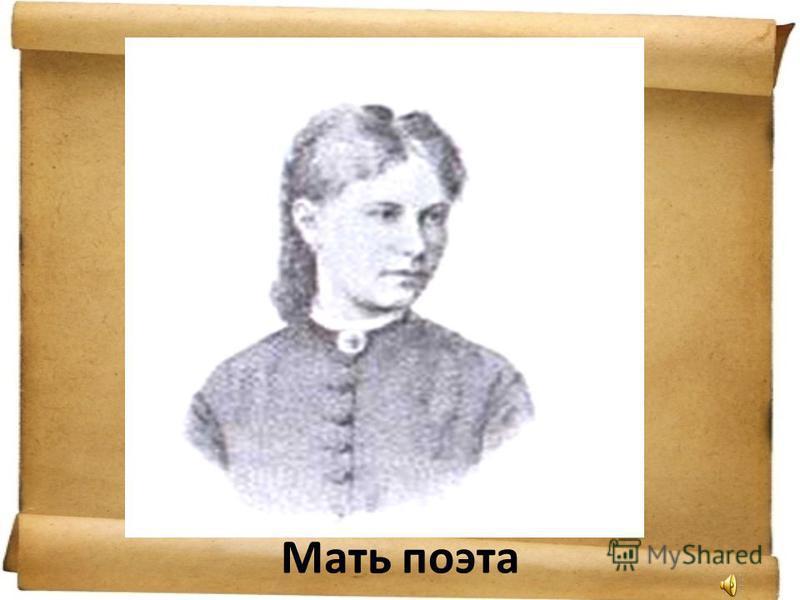 Мать поэта