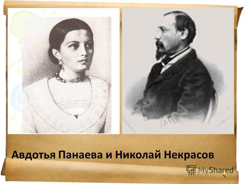 Авдотья Панаева и Николай Некрасов