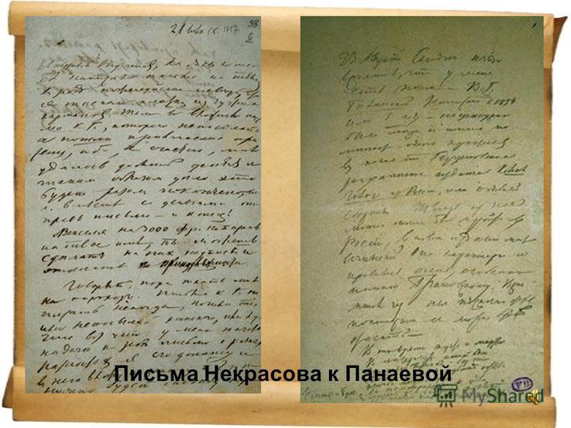 Письма Некрасова к Панаевой