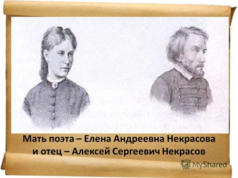 Мать поэта – Елена Андреевна Некрасова и отец – Алексей Сергеевич Некрасов