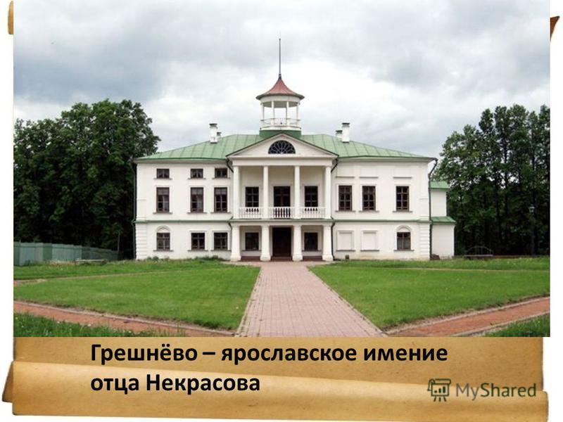 Грешнёво – ярославское имение отца Некрасова
