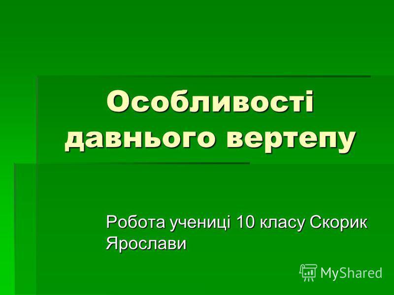 Особливості давнього вертепу Робота учениці 10 класу Скорик Ярослави