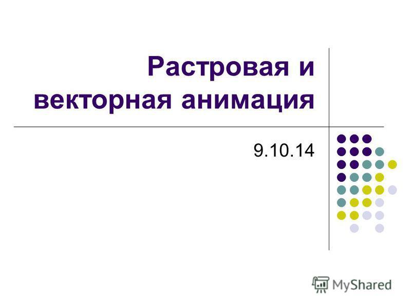 Растровая и векторная анимация 9.10.14